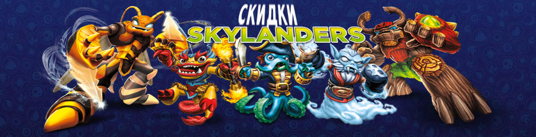 SkylandersDiscount