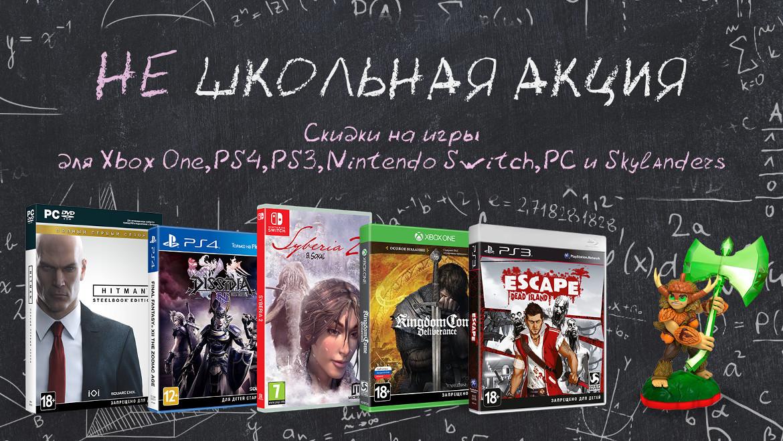offersBuksSchool2018