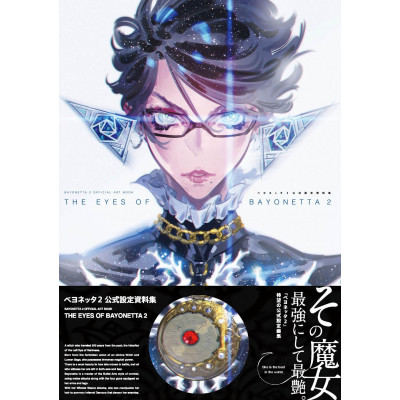 The Eyes of Bayonetta (Bayonetta 2 Official Art Book) [Paperback]