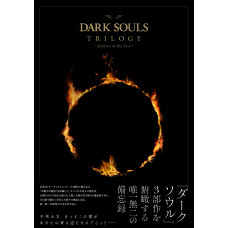 DARK SOULS TRILOGY -Archive of the Fire- [Paperback]