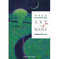 Art of Mana [Hardcover]