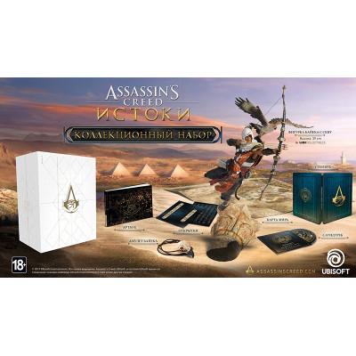 Коллекционный набор Assassin's Creed: Истоки (без игрового диска)