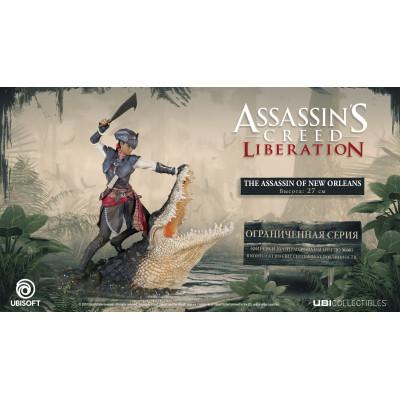 Фигурка Assassin's Creed: Liberation - The Assassin of New Orleans (27 см)