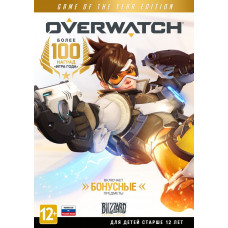 Overwatch. Game of the Year Edition [PC, русская версия]