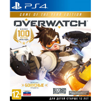 Overwatch. Game of the Year Edition [PS4, русская версия]