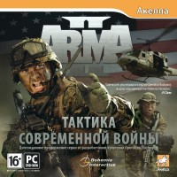Arma II: Тактика Современной Войны [PC, Jewel, русская версия]
