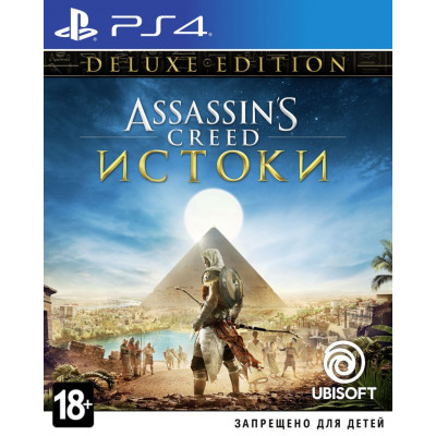 Assassin's Creed: Истоки. Deluxe Edition [PS4, русская версия]