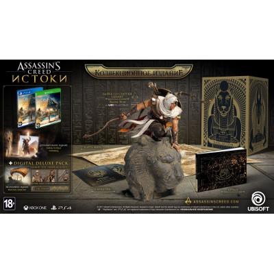 Assassin's Creed: Истоки. Коллекционное издание [Xbox One, русская версия]