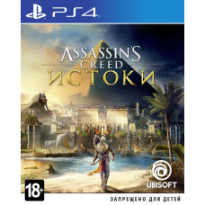 Assassin's Creed: Истоки [PS4, русская версия]