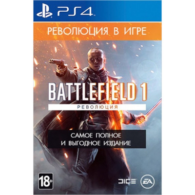 Игра для PlayStation 4 Battlefield 1. Революция (русская версия)