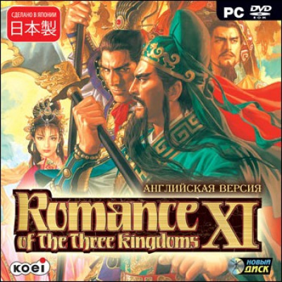 Romance of the Three Kingdoms XI [PC, Jewel, английская версия]
