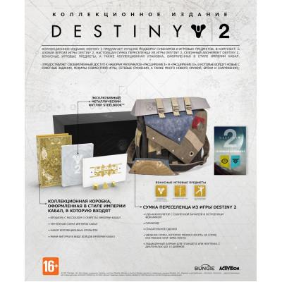 Игра для PC Destiny 2. Коллекционное издание (код загрузки, без диска) (русская версия)