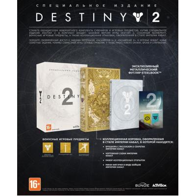 Игра для PC Destiny 2. Специальное издание (код загрузки, без диска) (русская версия)