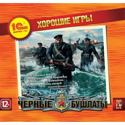Игра для PC Черные бушлаты (Хорошие игры) (русская версия)