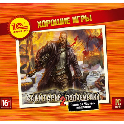 Санитары подземелий 2: Охота за черным квадратом (Хорошие игры) [PC, Jewel, русская версия]