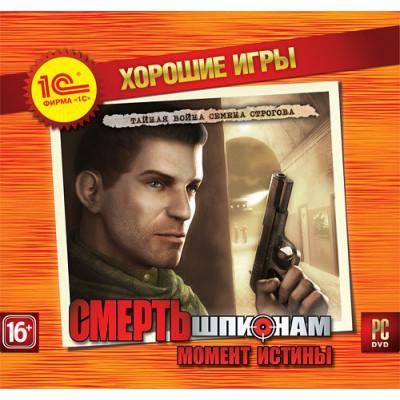 Смерть шпионам: Момент истины (Хорошие игры) [PC, Jewel, русская версия]