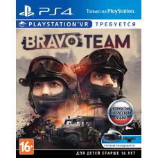 Bravo Team (только для VR) [PS4, русская версия]