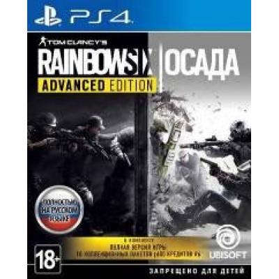 Tom Clancy's Rainbow Six: Осада. Advanced Edition [PS4, русская версия]