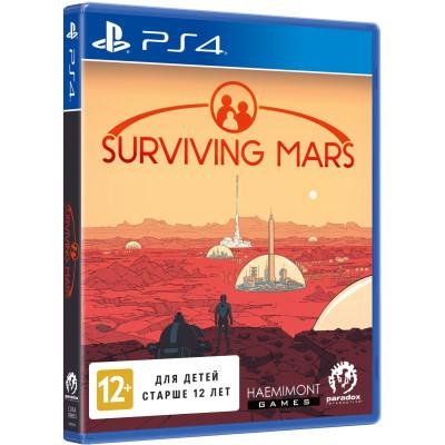 Surviving Mars [PS4, русские субтитры]