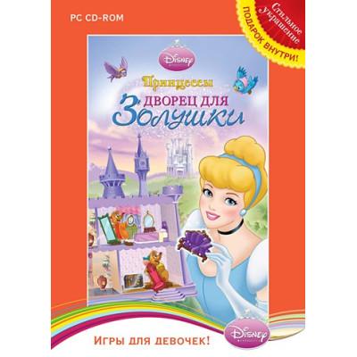 Disney Принцессы: Дворец для Золушки (Игры для девочек) [PC, русская версия]