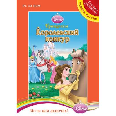 Disney Принцессы: Королевский конкур (Игры для девочек) [PC, русская версия]