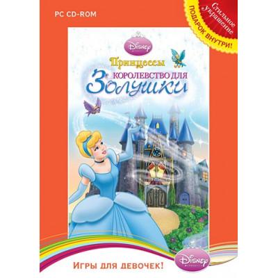 Disney Принцессы: Королевство для Золушки (Игры для девочек) [PC, русская версия]