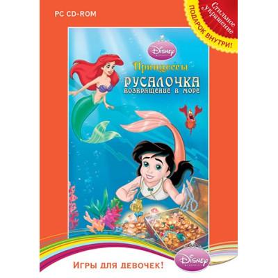 Disney Принцессы: Русалочка 2 - Возвращение в море (Игры для девочек) [PC, русская версия]
