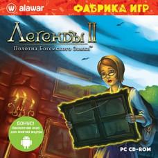 Легенды 2: Полотна Богемского замка (Фабрика игр) [PC, Jewel, русская версия]