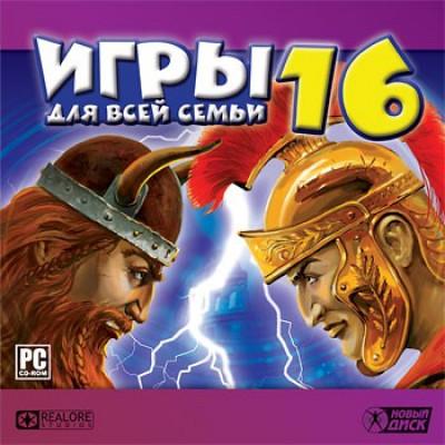 Игры для всей семьи 16 [PC, Jewel, русская версия]