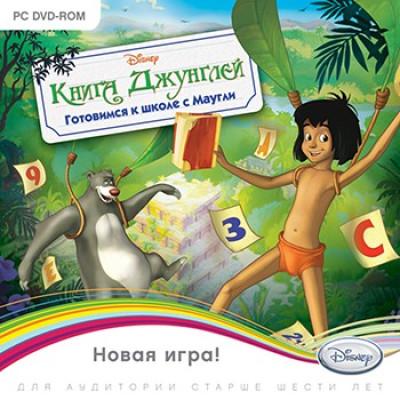 Disney Книга Джунглей - Готовимся к школе с Маугли [PC, Jewel, русская версия]