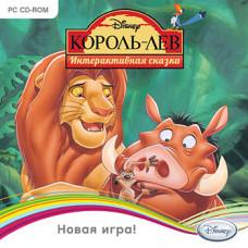Король лев - Интерактивная сказка [PC, Jewel, русская версия]
