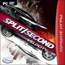Split Second (Лучшие игры) [PC, Jewel, русская версия]
