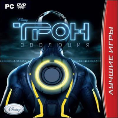 Трон: Эволюция (Лучшие игры) [PC, Jewel, русская версия]