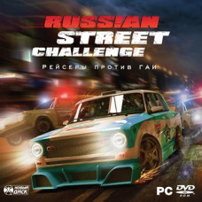 Russian Street Challenge: Рейсеры против ГАИ [PC, Jewel, русская версия]