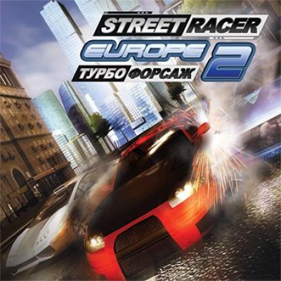 Street Racer Europe 2: Турбофорсаж [PC, Jewel, русская версия]