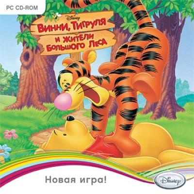 Винни, Тигруля и жители Большого Леса [PC, Jewel, русская версия]