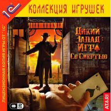 Дикий Запад: Игра со смертью (1С:Коллекция игрушек) [PC, Jewel, русская версия]