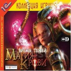 Магия Крови: Время Теней (1С:Коллекция игрушек) [PC, Jewel, русская версия]