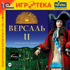 Версаль 2 (1С:Нивал ИГРОТЕКА) [PC, Jewel, русская версия]