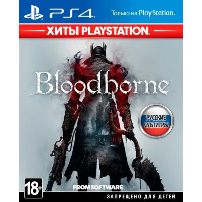 Игра для PlayStation 4 Bloodborne: Порождение крови (Хиты PlayStation) (русские субтитры)