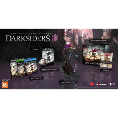Darksiders III. Collectors Edition [PS4, русская версия]