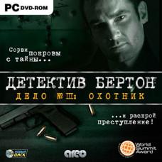 Детектив Бертон - Дело №3: Охотник [PC, Jewel, русская версия]