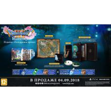 """Dragon Quest XI: Echoes of an Elusive Age. Издание """"Потерянное время"""" [PS4, английская версия]"""