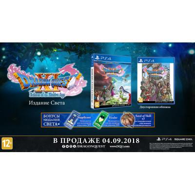 Dragon Quest XI: Echoes of an Elusive Age. Издание света [PS4, английская версия]