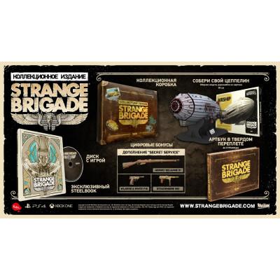 Strange Brigade. Collector's Edition [PS4, русские субтитры]
