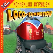 Loco-Commotion (1С:Коллекция игрушек) [PC, Jewel, русская версия]