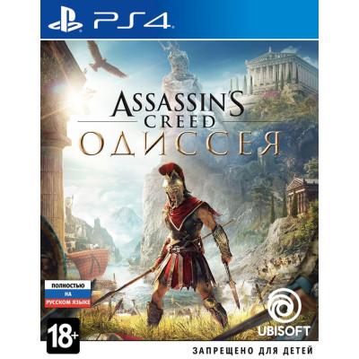 Игра для PlayStation 4 Assassin's Creed: Одиссея (русская версия)