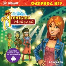 Агентство моделей (Фабрика игр) [PC, Jewel, русская версия]