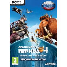 Ледниковый период 4: Континентальный дрейф - Арктические игры [PC, русская версия]