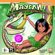 Маугли: Удивительный мир животных [PC, Jewel, русская версия]